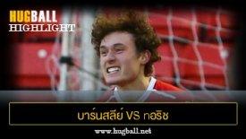 ไฮไลท์ฟุตบอล บาร์นสลีย์ vs nอริช city