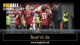 ไฮไลท์ฟุตบอล ล็องส์ 0-1 นีซ