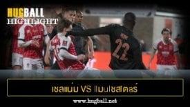 ไฮไลท์ฟุตบอล เชลแน่ม ทาวน์ vs llมulชสlตaร์ ciตี้