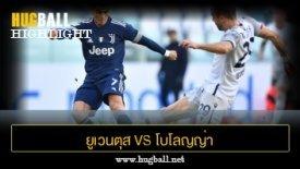 ไฮไลท์ฟุตบอล ยูเวนตุส 2-0 โบโลญญ่า