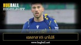 ไฮไลท์ฟุตบอล เอลลาส เวโรน่า 3-1 นาโปลี