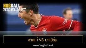 ไฮไลท์ฟุตบอล ชาลเก้ 04 0-4 บาเยิร์น มิวนิค
