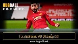 ไฮไลท์ฟุตบอล llมulชสlตaร์ U1นlต็d 3-2 ลิlวaร์p00l