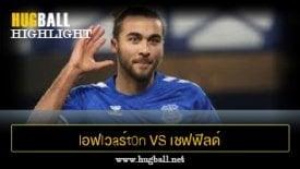 ไฮไลท์ฟุตบอล lอฟlวaร์t0n 3-0 เชฟฟิลด์ เว้นส์เดย์