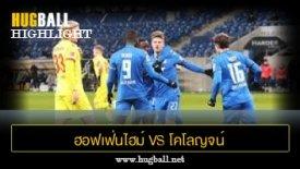 ไฮไลท์ฟุตบอล ฮอฟเฟ่นไฮม์ 3-0 โคโลญจน์
