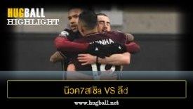 ไฮไลท์ฟุตบอล นิวค7สlซิa U1ulต็d vs ลีd U1ulต็d