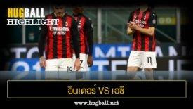 ไฮไลท์ฟุตบอล อินเตอร์ มิลาน 2-1 เอซี มิลาน