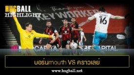 ไฮไลท์ฟุตบอล บอร์นmouth 2-1 คราวเลย์ ทาวน์