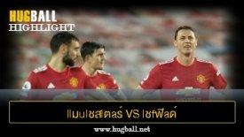 ไฮไลท์ฟุตบอล llมulชสlตaร์ U1นlต็d vs lชfฟิaด์ U1ulต็d