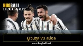 ไฮไลท์ฟุตบอล ยูเวนตุส 4-0 สปอล