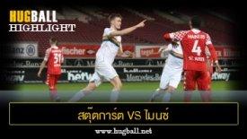 ไฮไลท์ฟุตบอล สตุ๊ตการ์ต 2-0 ไมนซ์ 05
