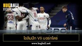 ไฮไลท์ฟุตบอล โอลิมปิก ลียง 2-1 บอร์กโดซ์