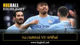 ไฮไลท์ฟุตบอล llมulชสlตaร์ ciตี้ vs lชfฟิaด์ U1ulต็d