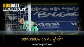 ไฮไลท์ฟุตบอล lวสต์บรaมwich อัalบียn vs ฟูllล่m