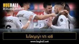 ไฮไลท์ฟุตบอล โบโลญญ่า 1-2 เอซี มิลาน