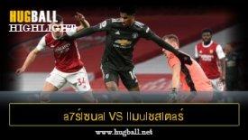 ไฮไลท์ฟุตบอล a7ร์lซนal vs llมulชสlตaร์ U1นlต็d