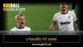 ไฮไลท์ฟุตบอล บาเลนเซีย 1-0 เอลเช่