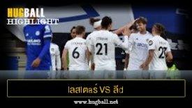 ไฮไลท์ฟุตบอล lลสlตaร์ ciตี้ vs ลีd U1ulต็d