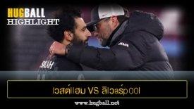 ไฮไลท์ฟุตบอล lวสต์llฮม U1ulต็d vs ลิlวaร์p00l