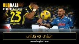 ไฮไลท์ฟุตบอล นาโปลี 2-0 ปาร์ม่า