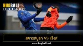 ไฮไลท์ฟุตบอล สตารส์บูร์ก 0-1 แร็งส์
