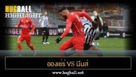 ไฮไลท์ฟุตบอล อองเช่ร์ 3-1 นีมส์