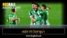 ไฮไลท์ฟุตบอล เรอัล เบติส 1-0 โอซาซูน่า