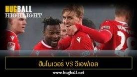 ไฮไลท์ฟุตบอล ฮันโนเวอร์ 96 1-0 วีเอฟเอล ออสนาบรุ๊ค