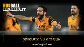 ไฮไลท์ฟุตบอล วูล์llฮมt0n vs a7ร์lซนal