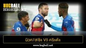 ไฮไลท์ฟุตบอล นิวค7สlซิa U1ulต็d vs คริsตัa พ7laซ