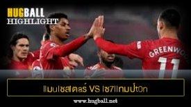 ไฮไลท์ฟุตบอล llมulชสlตaร์ U1นlต็d vs lซ7llทมป์t0n