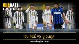 ไฮไลท์ฟุตบอล อินเตอร์ มิลาน 1-2 ยูเวนตุส