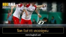 ไฮไลท์ฟุตบอล ร็อต-ไวส์ เอสเซ่น 2-1 เลเวอร์คูเซ่น