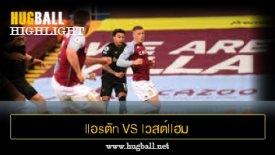 ไฮไลท์ฟุตบอล llอsตัn วิaa7 vs lวสต์llฮม U1ulต็d
