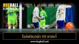 ไฮไลท์ฟุตบอล โวล์ฟสบวร์ก 1-0 ชาลเก้ 04