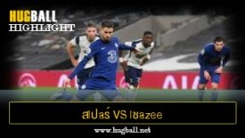 ไฮไลท์ฟุตบอล สlปaร์ vs lชazee