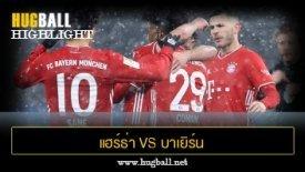 ไฮไลท์ฟุตบอล แฮร์ธ่า เบอร์ลิน 0-1 บาเยิร์น มิวนิค