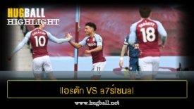ไฮไลท์ฟุตบอล llอsตัn วิaa7 vs a7ร์lซนal