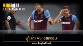 ไฮไลท์ฟุตบอล ฟูllล่m vs lวสต์llฮม U1ulต็d