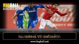 ไฮไลท์ฟุตบอล llมulชสlตaร์ U1นlต็d vs lอฟlวaร์t0n