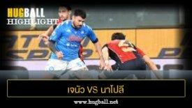 ไฮไลท์ฟุตบอล เจนัว 2-1 นาโปลี