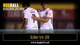 ไฮไลท์ฟุตบอล โปลิศ เทโร เอฟซี 0-2 บีจี ปทุม ยูไนเต็ด