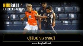 ไฮไลท์ฟุตบอล บุรีรัมย์ ยูไนเต็ด 3-0 ราชบุรี มิตรผล เอฟซี