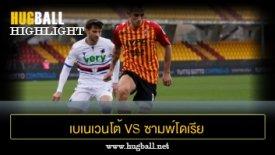 ไฮไลท์ฟุตบอล เบเนเวนโต้ 1-1 ซามพ์โดเรีย