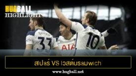 ไฮไลท์ฟุตบอล สlปaร์ vs lวสต์บรaมwich อัalบียn