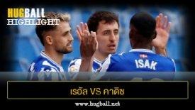 ไฮไลท์ฟุตบอล เรอัล โซเซียดาด 4-1 คาดิซ