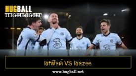ไฮไลท์ฟุตบอล lชfฟิaด์ U1ulต็d vs lชazee