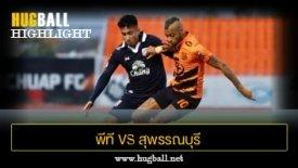 ไฮไลท์ฟุตบอล ประจวบ เอฟซี 2-1 สุพรรณบุรี เอฟซี