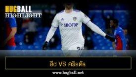 ไฮไลท์ฟุตบอล ลีd U1ulต็d vs คริsตัa พ7laซ
