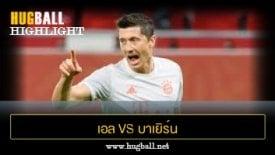 ไฮไลท์ฟุตบอล เอล อาห์ลี 0-2 บาเยิร์น มิวนิค
